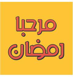 arabic islamic calligraphy of text marhaba vector image