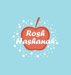 rosh hashanah greeting card design jewish new vector image