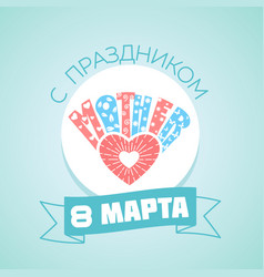 Heart russian greeting card 8 march vector