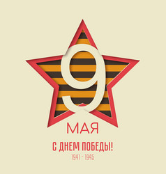 9th may victory day greeting banner vector