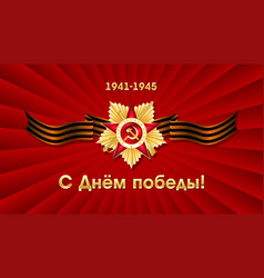 may 9 russian holiday victory day vector image