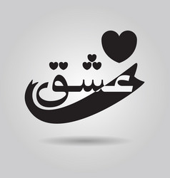 Abstract black and white word love in farsi vector