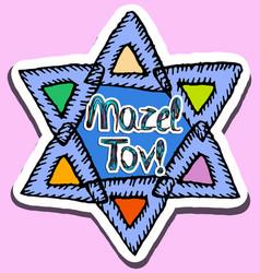 Star sticker of david the inscription mazel tov vector