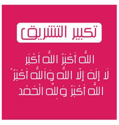 eid al adha tabir allahu akbar arabic text vector image