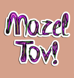 inscription of mazel tov in paper style sticker vector image