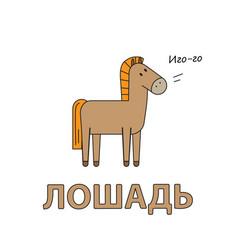 Cartoon horse flashcard for children vector