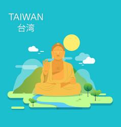 Fo guang shan buddha museum in taiwan design vector