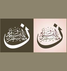 Noon wal qalami wama yasturun vector