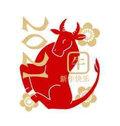 happy chinese new year 2021 - hieroglyphs vector image