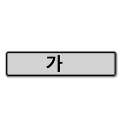 Car number plate vector