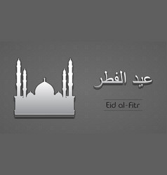 Eid al fitr background with arabic calligraphy vector