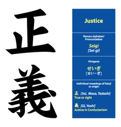 Kanji calligraphy Justice vector image