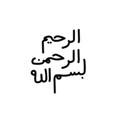 Bismillah arabic lettering hand drawing design vector