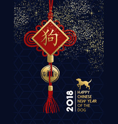 happy chinese new year of the dog 2018 card design vector image