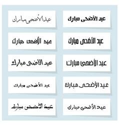eid al adha mubarak calligraphy designs set vector image