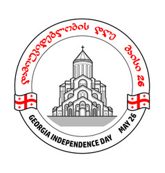 georgia independence day label flag and vector image