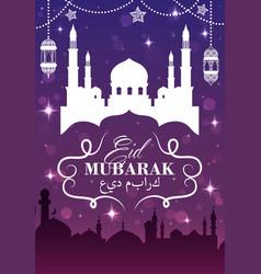 eid mubarak muslim mosque and arabic calligraphy vector image