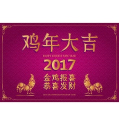 lots happiness in rooster year vector image