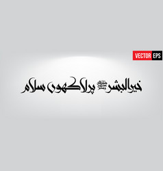 Khair ul bashar per lakhoon salaam vector
