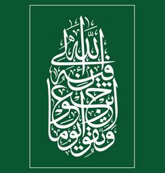 Surah al-baqarah verse 281 vector