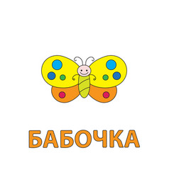 Cartoon butterfly flashcard for children vector