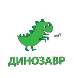 Cartoon dinosaur flashcard for children vector