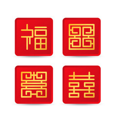 Chinese four blessing symbol vector