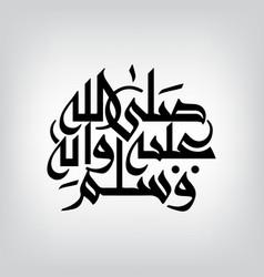 Durood shareef in arabic vector