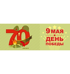 9 May Victory day Banner vector image vector image