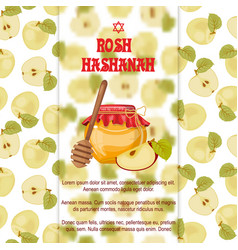 Rosh hashanah jewish new year greeting card vector
