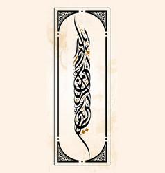 Bismillah arabic or islamic calligraphy vector