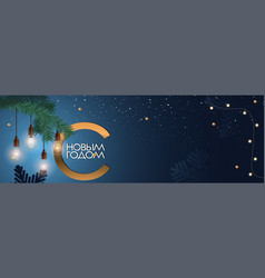 2019 happy new year party background russian vector image