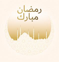 Ramadan kareem message with blue mosque vector