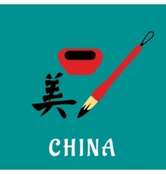 Chinese character or hanzi with brush and ink vector image