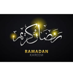 Arabic Islamic calligraphy of text Ramadan Kareem vector