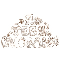 Doodle russian language I love you vector image vector image