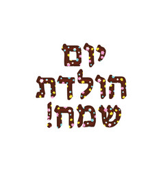 Hebrew Alphabet of Passover Vector Images (over 110)