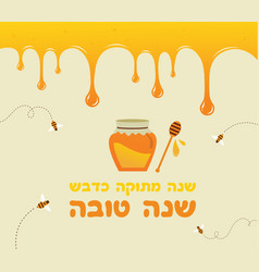Happy and Sweet New Year in Hebrew Rosh Hashana vector