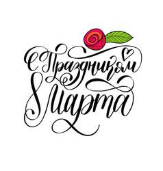 S prazdnikom 8 marta translated happy womans day vector