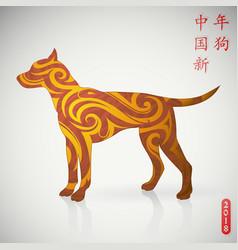 chinese new year 2018 dog horoscope symbol vector image vector image