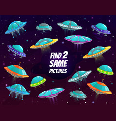 Find two same spaceships in space kids game vector