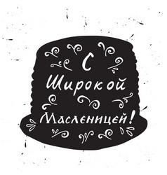 hand drawn lettering wide shrovetide vector image