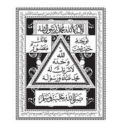 Asmaul husna calligraphy for print vector