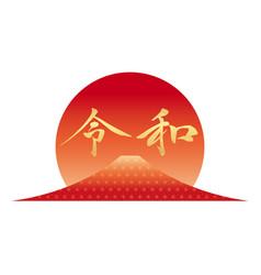 logo reiwa japanese new era name vector image