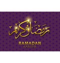 ramadan kareem arabic calligraphy Shiny vector image