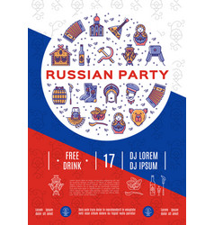 Russian party poster music flyer a4 size colorful vector