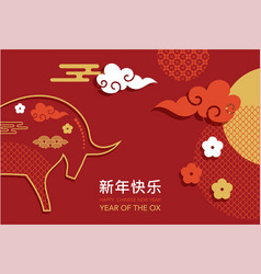 chinese new year 2021 year ox chinese vector image