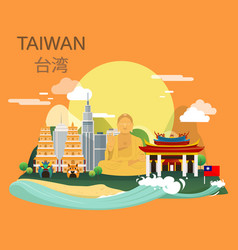 Fantastic tourist attraction landmarks in taiwan vector