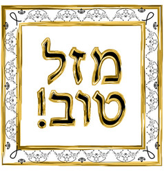 decorative vintage frame gold hebrew mazl tov vector image