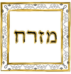 decorative frame gold hebrew inscription mizrah vector image vector image